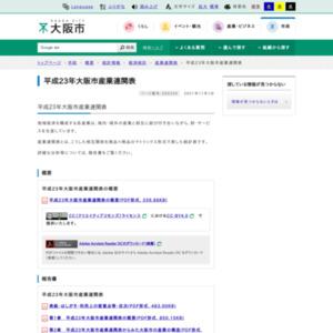 平成23年大阪市産業連関表