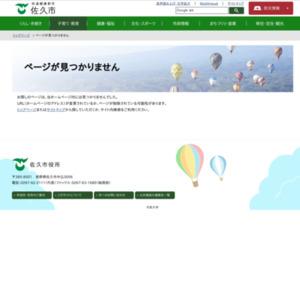 臼田地区給食センター建設地のアンケート
