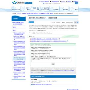 浦安市障がい福祉に関するアンケート調査結果報告書