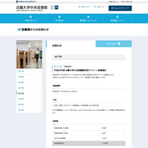 平成28年度 近畿大学中央図書館利用アンケート