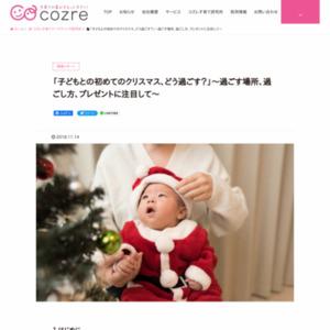 子どもとの初めてのクリスマスの過ごし方とプレゼント