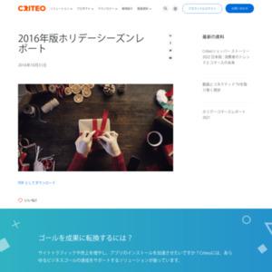 クリスマスおよび初売りの購買行動に関する実態調査 Criteo