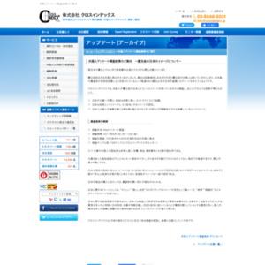 外国人アンケート調査結果のご案内 ~震災後の日本のイメージについて~