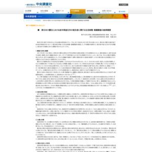 東日本大震災における岩手県釜石市の被災者に関する生活実態・意識調査