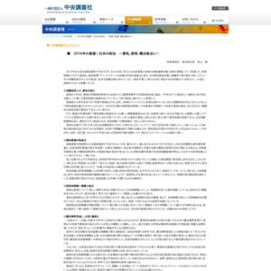 2014年の展望―日本の政治 ―景気、原発、憲法焦点に―