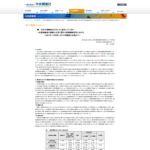日本の高齢者はどのように変化しているか ―全国高齢者の健康と生活に関する長期縦断研究における1987年、1999年、2012年調査の比較より―