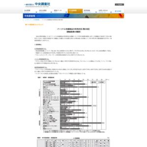 パーソナル先端機器商品の利用状況調査(第29回)