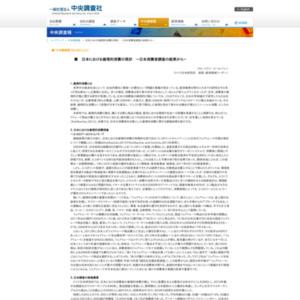 日本における倫理的消費の現状 -日本消費者調査の結果から-