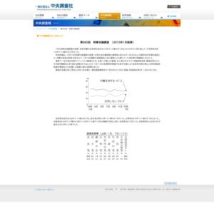 第665回 時事世論調査〔2015年1月結果〕