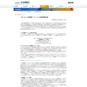 from 二次医療圏データベース to 地域医療構想会議