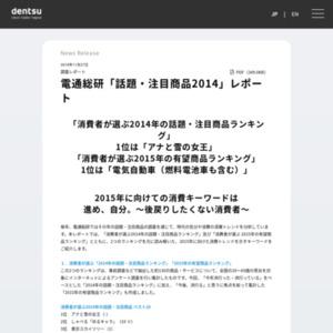 電通総研『話題・注目商品2014』レポート