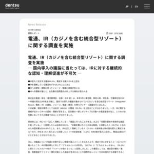 IR(カジノを含む統合型リゾート)に関する調査
