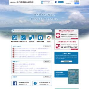 「一人当たり県民所得」に関する共同研究(中間報告)(熊本)
