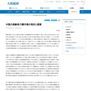 中国の高齢者介護市場の現状と展望
