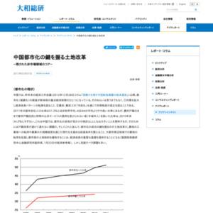 中国都市化の鍵を握る土地改革