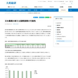 日本農業の新たな国際展開の可能性