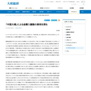 「中国大媽」による金購入騒動の真相を探る