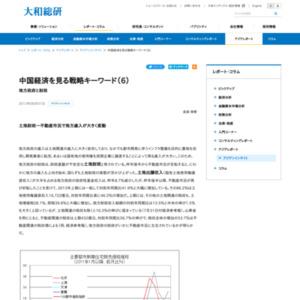 中国経済を見る戦略キーワード(6) 地方政府と財政