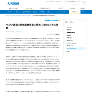 ASEAN諸国の保健医療格差の解消に向けた日本の貢献