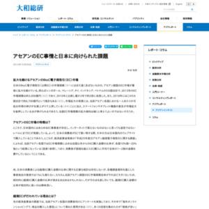 アセアンのEC事情と日本に向けられた課題