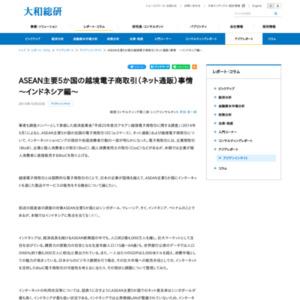 ASEAN主要5か国の越境電子商取引(ネット通販)事情 ~インドネシア編~
