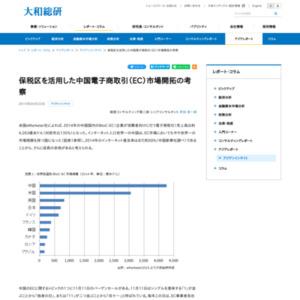 保税区を活用した中国電子商取引(EC)市場開拓の考察