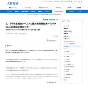 2013年株主総会シーズンの議決権行使結果~TOPIX Core30構成企業の分析~