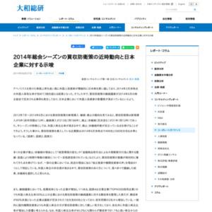 2014年総会シーズンの買収防衛策の近時動向と日本企業に対する示唆