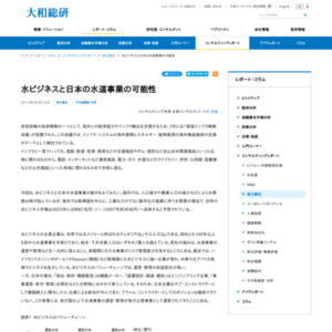 水ビジネスと日本の水道事業の可能性