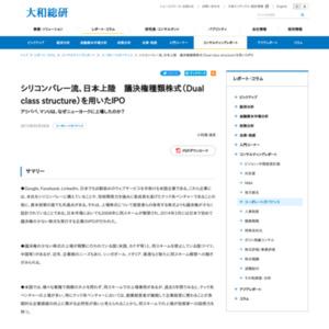 シリコンバレー流、日本上陸 議決権種類株式(Dual class structure)を用いたIPO
