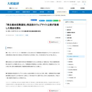 「株主総会招集通知」発送前のウェブサイト公表が急増した理由を探る