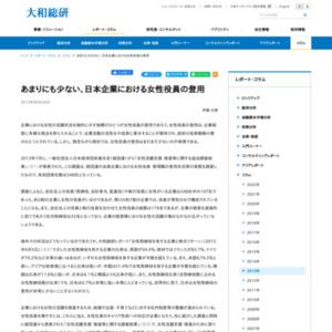 あまりにも少ない、日本企業における女性役員の登用