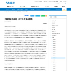 中国増値税改革-三中全会後の課題