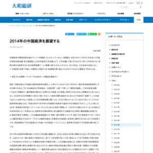 2014年の中国経済を展望する