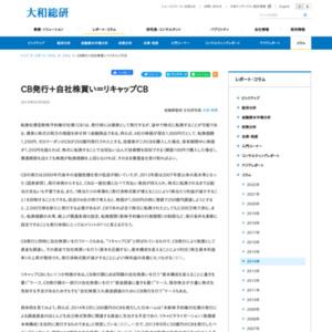 CB発行+自社株買い=リキャップCB