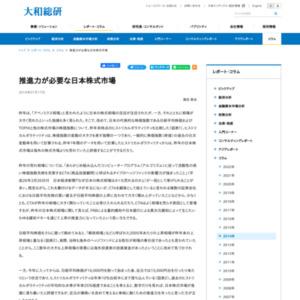 推進力が必要な日本株式市場