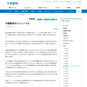 中国経済のニューノーマル