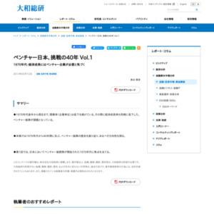 ベンチャー日本、挑戦の40年 Vol.1