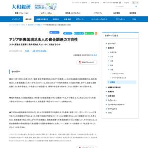 アジア新興国現地法人の資金調達の方向性