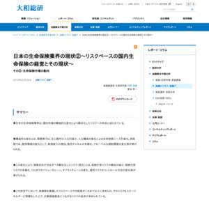 日本の生命保険業界の現状(2)~リスクベースの国内生命保険の経営とその現状~
