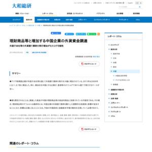 理財商品等と増加する中国企業の外貨資金調達