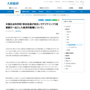 中国社会科学院「欧州各国が相次いでアジアインフラ投資銀行へ加入した経済的動機について」