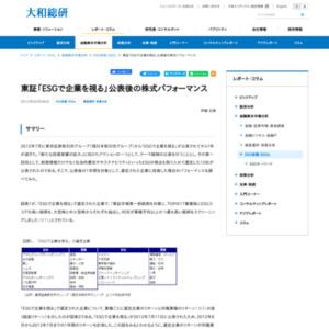 東証「ESGで企業を視る」公表後の株式パフォーマンス