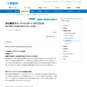 排出量取引マーケットレポート 2013.9.20