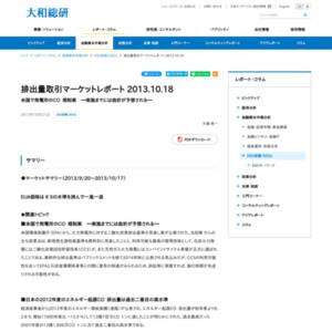 排出量取引マーケットレポート 2013.10.18