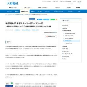 検討進む日本版スチュワードシップコード