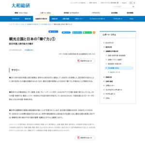 観光立国と日本の「稼ぐ力」(1)