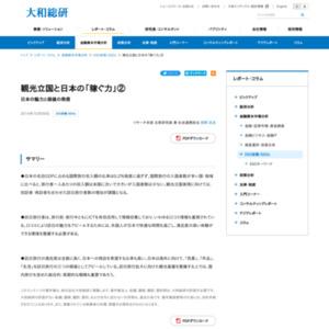 観光立国と日本の「稼ぐ力」(2)