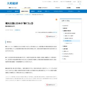 観光立国と日本の「稼ぐ力」(3)