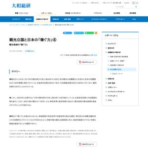 観光立国と日本の「稼ぐ力」(4)